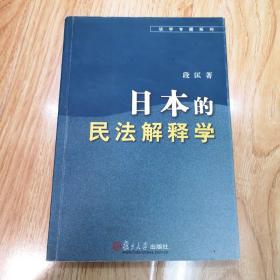 日本的民法解释学(一版一印)