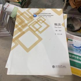 税法(第2版)/高等学校应用技术型经济管理系列教材