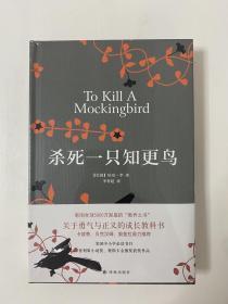 【特装本】杀死一只知更鸟