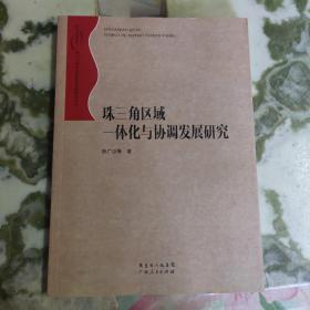 珠江三角洲地区改革发展研究丛书:珠三角区域一体化与协调发展研究