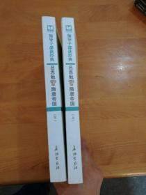 吕思勉讲隋唐帝国(上下)