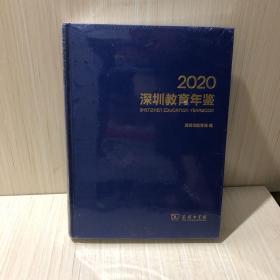 深圳教育年鉴2020
