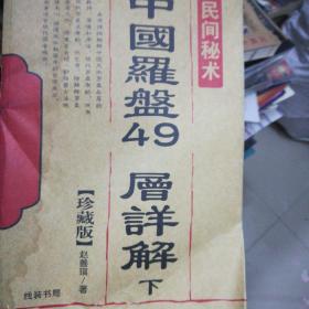中国罗盘49层,详解下