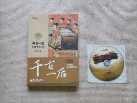 千古一后:北魏文明太后(有护封+DVD光盘一张,如图)(CCTV10百家讲坛)(大32开本)(实物如图,图货一致的)