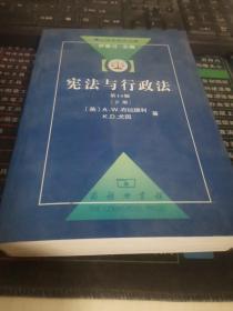 宪法与行政法(下)(第14版)