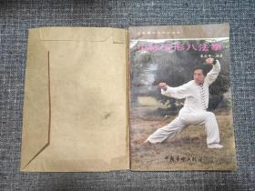 少林五形八法拳【内页上侧有水渍印】
