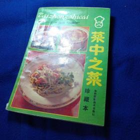 每日一菜 菜中之王珍藏版