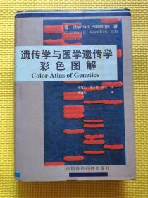 遗传学与医学遗传学彩色图解