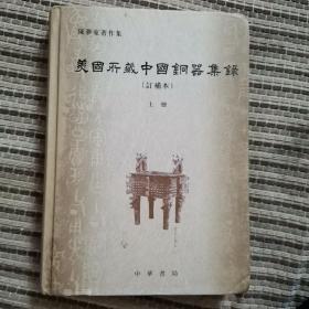 美国所藏中国铜器集录(订补本)上册有瑕疵