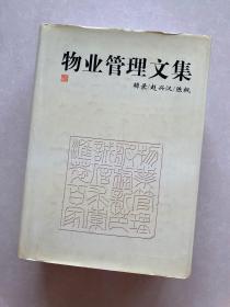 物业管理文集