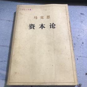 资本论第一卷(上)。