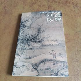 中国山水画通鉴:刚毅纵肆15