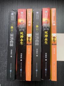 """中国科幻基石丛书:三体.""""地球往事""""三部曲之一+三体.死神永生+三体II.黑暗森林(3本合售)"""