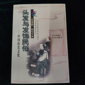 头发与发饰民俗:中国的发文化——喜鹊文库