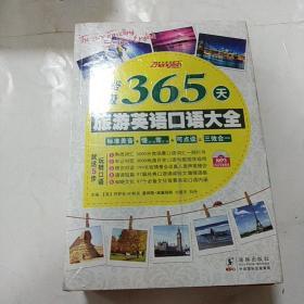 终级365天旅游英语口语大全