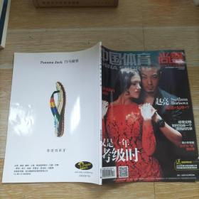 中国体育尚舞2014年9月号 下半月刊【无赠品光盘】
