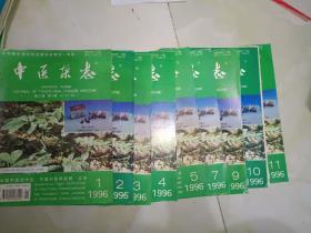 中医书籍《中医杂志(1996年1,2,3,4,5,7,9,10,11期)》9册合售!铁橱西6--6