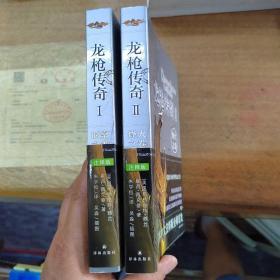 龍槍傳奇1.2(2冊合售)