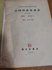中国经济昆虫志第十一册,第十四册,3册合售