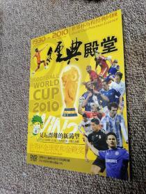 经典殿堂:1930-2010世界杯历程经典回顾(附光盘)世界杯史上最伟大的25声经典球赛