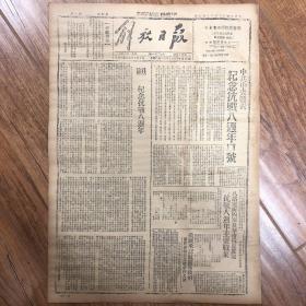 1945年7月7日【解放日报】庆祝抗战八周年专刊