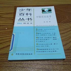 少年百科丛书精选本   88       中国历史故事   清