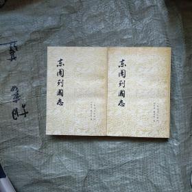 东周列国志(上下册)一版一印  竖版  内页干净