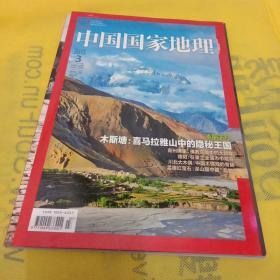 中国国家地理2013年第3期