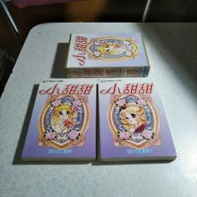 小甜甜(盒装上下全)漫画版 库存书