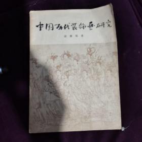 中国历代装饰画研究