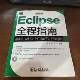 Eclipse全程指南:基础知识、Web开发、SWT/JFace开发、Eclipse插件