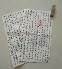 民国尺牍手翰之美(3):木版水印百花潭主毛笔信札一通两纸