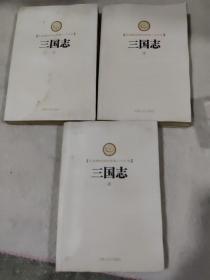 三国志 1、2、3全三册
