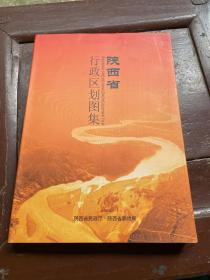 陕西省行政区划图集