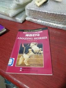 神奇的马——DK英汉对照百科读物·中级·1300词汇量