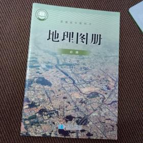 地理图册必修第二册(配人教版)