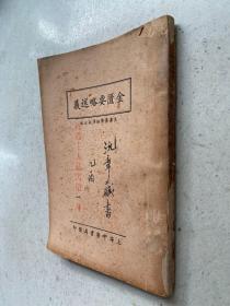 金匮要略述义(全一册)上海中医书局 民国版