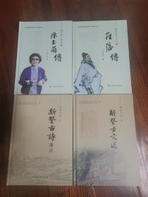 新登文丛(第一辑全四册)