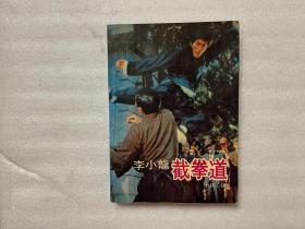 李小龍截拳道。1982