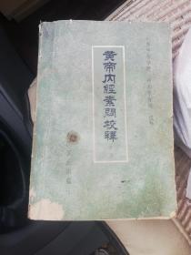 黄帝内经素问校释(下册)
