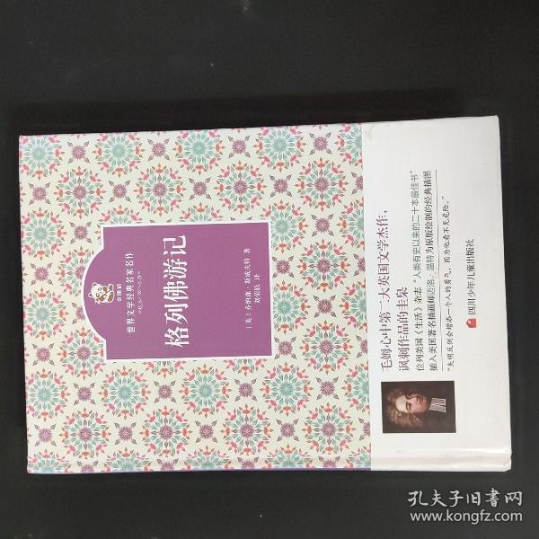 名家名译 金熊猫世界文学经典:格列佛游记 全新