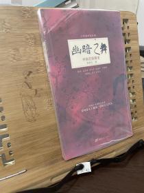幽暗之舞 中国艺妓简史