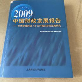 2009中国财政发展报告:全球金融危机下扩大内需的财政政策研究