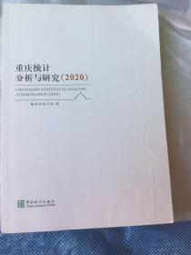 重庆统计分析与研究2020