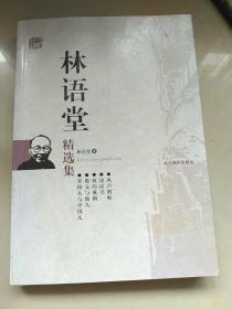 林语堂精选集:世纪文学六十家