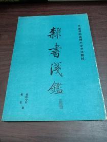 隶书浅鉴—中国书画函授大学书法教材