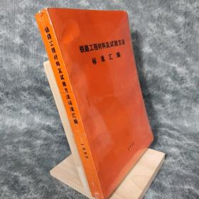 铁路工程材料及试验方法标准汇编