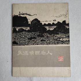 版画家靳福堂《永远唤醒后人》木托版画一副 已出版
