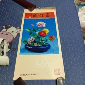 1986年挂历  春满园   花卉摄影、黄钟骏书法  河北美术出版社   小开本