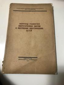 动力系统发展与电力网建设问题(1957年俄文原版书)